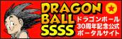 ドラゴンボール30周年記念公式ポータルサイト