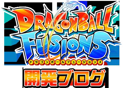 ドラゴンボールフュージョンズ 開発ブログ